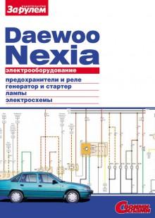 Обложка книги  - Электрооборудование Daewoo Nexia. Иллюстрированное руководство