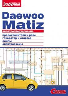 Обложка книги  - Электрооборудование Daewoo Matiz. Иллюстрированное руководство