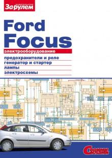 Обложка книги  - Электрооборудование Ford Focus. Иллюстрированное руководство