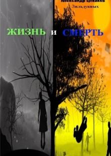 Обложка книги  - Жизнь и смерть