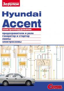Обложка книги  - Электрооборудование Hyundai Accent. Иллюстрированное руководство