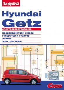 Обложка книги  - Электрооборудование Hyundai Getz. Иллюстрированное руководство