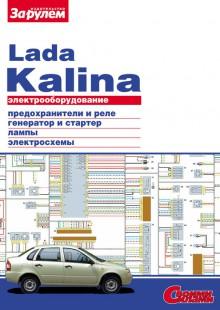 Обложка книги  - Электрооборудование Lada Kalina. Иллюстрированное руководство