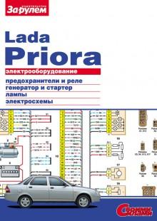 Обложка книги  - Электрооборудование Lada Priora. Иллюстрированное руководство