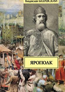 Обложка книги  - Ярополк
