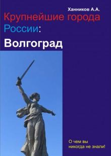 Обложка книги  - Волгоград