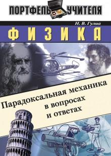 Обложка книги  - Физика: Парадоксальная механика в вопросах и ответах