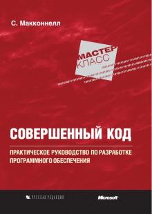 Обложка книги  - Совершенный код. Практическое руководство по разработке программного обеспечения