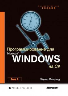Обложка книги  - Программирование для Microsoft Windows на C#. Том 1 (+CD)