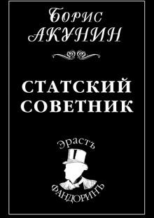 Обложка книги  - Статский советник