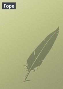 Обложка книги  - Горе