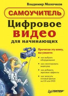 Обложка книги  - Цифровое видео для начинающих