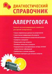 Обложка книги  - Диагностический справочник аллерголога