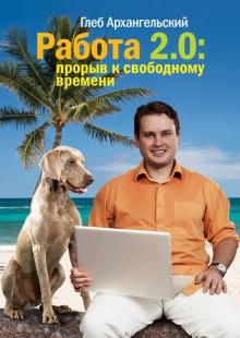 Обложка книги  - Работа 2.0: прорыв к свободному времени