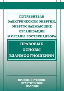 Обложка книги  - Потребители электрической энергии, энергоснабжающие организации и органы Ростехнадзора. Правовые основы взаимоотношений