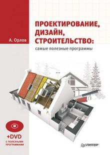 Обложка книги  - Проектирование, дизайн, строительство: самые полезные программы