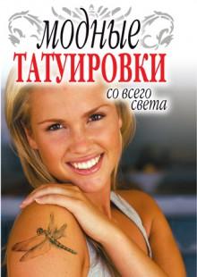 Обложка книги  - Модные татуировки со всего света