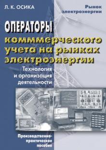 Обложка книги  - Операторы коммерческого учета на рынках электроэнергии. Технология и организация деятельности