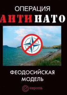 Обложка книги  - Операция АнтиНАТО. Феодосийская модель