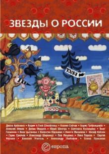 Обложка книги  - Звезды о России. Знаменитые люди о Родине