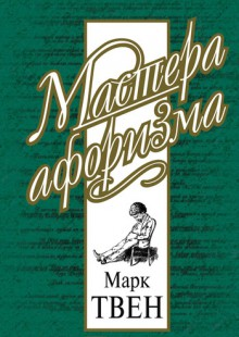 Обложка книги  - Марк Твен. Афоризмы и шутки
