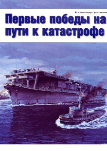 Обложка книги  - Первые победы на пути к катастрофе