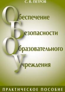 Обложка книги  - Обеспечение безопасности образовательного учреждения