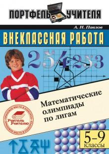 Обложка книги  - Математические олимпиады по лигам. 5-9 классы
