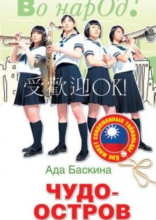 Обложка книги  - Чудо-остров. Как живут современные тайваньцы