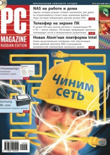 Обложка книги  - Журнал PC Magazine/RE №05/2010