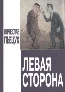 Обложка книги  - Левая сторона
