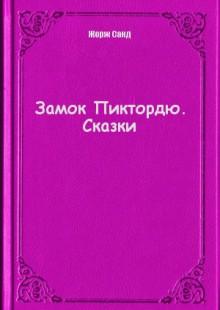 Обложка книги  - Замок Пиктордю. Сказки