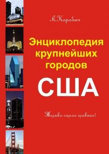 Обложка книги  - Энциклопедия крупнейших городов Америки