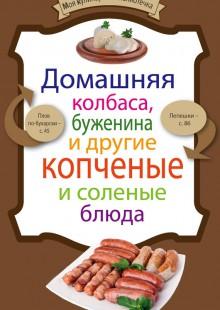 Обложка книги  - Домашняя колбаса, буженина и другие копченые и соленые блюда