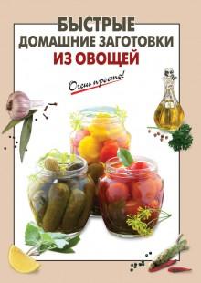 Обложка книги  - Быстрые домашние заготовки из овощей
