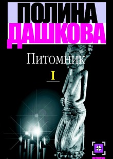 Обложка книги  - Питомник. Книга 1