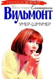 Обложка книги  - Умер-шмумер