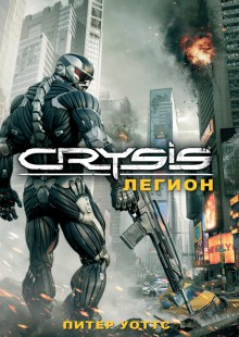Обложка книги  - Crysis. Легион