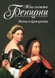 Обложка книги  - Жены и фаворитки