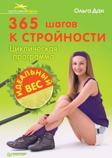 Обложка книги  - 365 шагов к стройности. Циклическая программа «Идеальный вес»