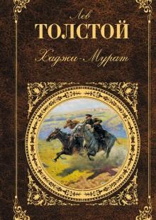 Обложка книги  - Казаки