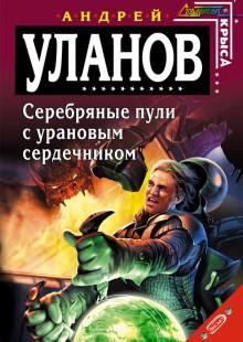 Обложка книги  - Серебряные пули с урановым сердечником