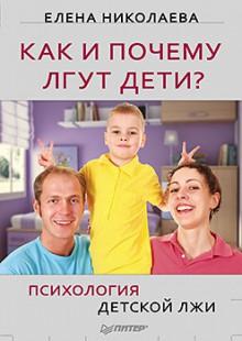 Обложка книги  - Как и почему лгут дети? Психология детской лжи