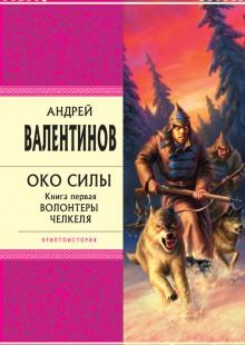 Обложка книги  - Волонтеры Челкеля