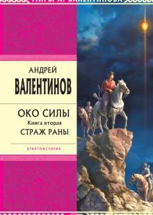 Обложка книги  - Страж раны