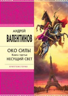 Обложка книги  - Несущий Свет