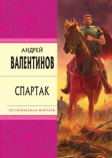 Обложка книги  - Спартак