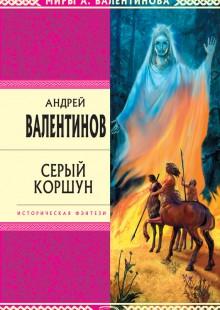 Обложка книги  - Серый коршун
