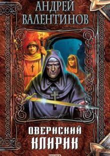Обложка книги  - Овернский клирик
