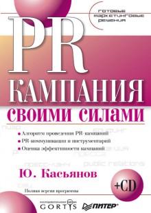 Обложка книги  - PR-кампания своими силами